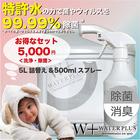 """お徳用!!""""""""W+(ウォータープラス)""""除菌・消臭 500mlスプレー・5L詰め替えボトルタイプセット"""