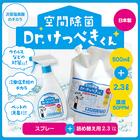 次亜塩素酸水 空間除菌 Dr.けっぺきくん 2.3L+500mlスプレー スターターセット【送料無料】