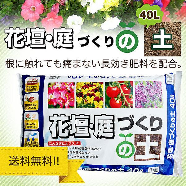 【送料無料】 花壇・庭づくりの土 40L