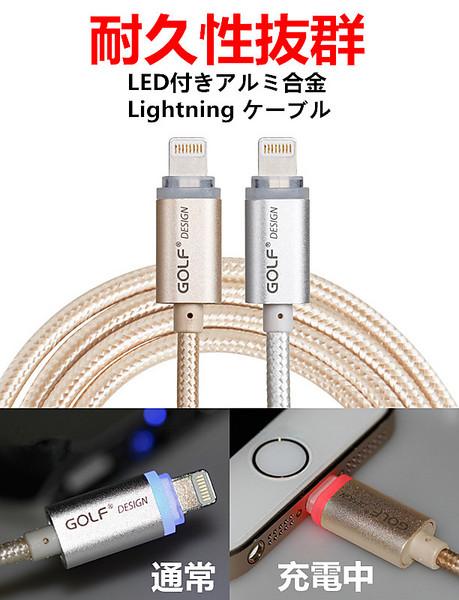 【送料無料】メーカー正規品iPhone6S iPhone6 iPhone6 Plus iPhone6 plus 6SPlus 充電ケーブル 断線しにくい LED アルミ合金 Lightningケーブル