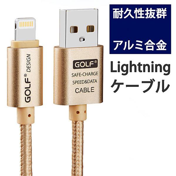 【送料無料】メーカー正規品 Apple MFI認証 iPhone7/6 iPhone対応充電ケーブル 断線しにくい アルミ合金 Lightningケーブル