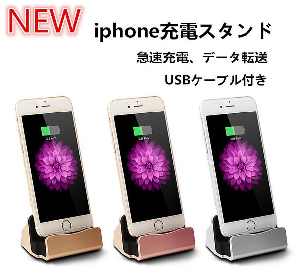 【送料無料】iPhoneドックスタンド 充電器 スタンド/データ転送/充電 Lightning ライトニング iPhone5/5s/iPhone6/iPhone6s/iPhone6 plus/iPhone6splus
