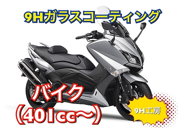 ガラスコーティング バイク(401cc~)