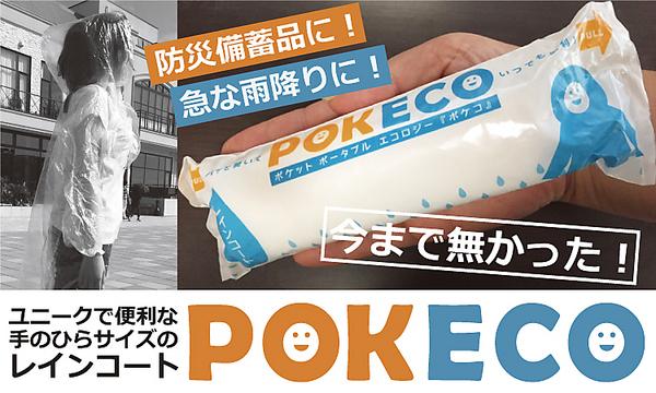 便利グッズレインコート 【POKECO】 5個