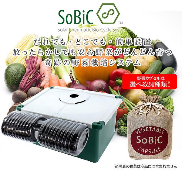 【サマーキャンペーン実施中】無電源SoBiC(ソビック)オーガニックプランター& 選べる24種類!専用野菜カプセルのセット