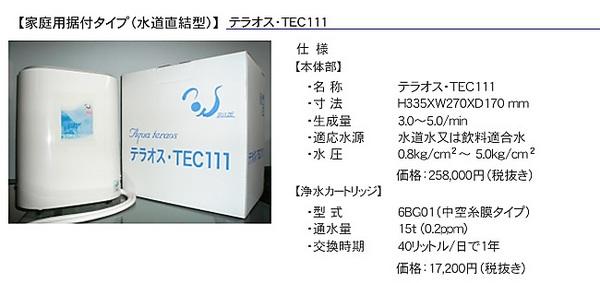 テラオスTEC111 【送料無料】