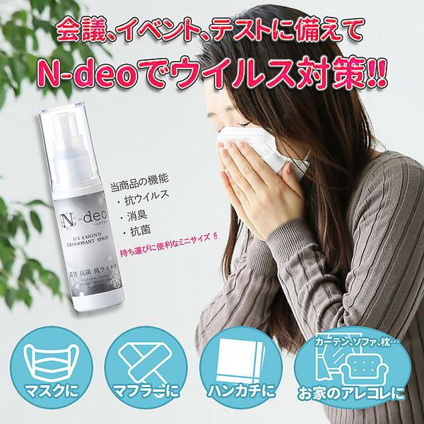 N-deo【エヌデオ】30ml