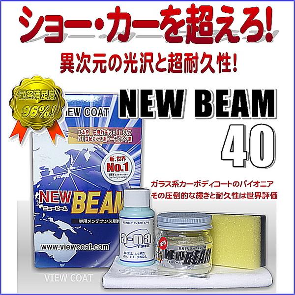 ガラス系コーティング剤「ニュービーム40gセット」