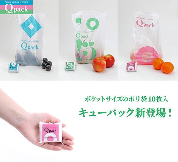 【送料無料】携帯ポリ袋パック キューパック