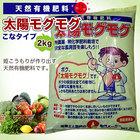天然有機肥料 『太陽モグモグ こなタイプ2K』