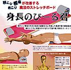 腰痛・肩こり改善 【身長のびーる君】