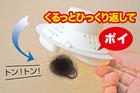 【送料無料】髪の毛くるくるポイ洗面台用