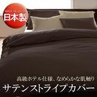 【日本製】サテンストライプカバー ボックスシーツ【ダブルサイズ】140×200×35cm