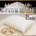 【送料無料】【日本製】羽毛枕(ダウンピロー)43×63cm/低め