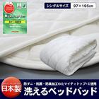 【日本製】洗えるベッドパッド(ウォッシャブルベッドパッド)シングルサイズ