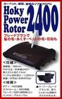 【送料無料】ものづくり一筋、愛されて90年 パワーローター2400