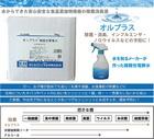 【お子様にも安心!食品添加物規格の除菌・消臭液オルプラス10kgボックス】(2種のスプレーボトル付)[代引き不可]