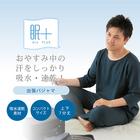 眠プラス トラベルパジャマ 【メンズ】 ネイビー