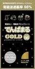 でんぱまるゴールド・シールド98 for iPhone6