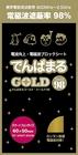 でんぱまるゴールド・シールド98 for スマートフォン