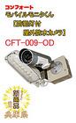 【送料無料】モバイルモニタくん 【防犯・監視システム】 LED 防犯灯付 屋外防水カメラ