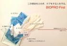 ハラール対応の二次感染予防キット BIOPRO First