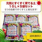 【送料無料】 元気にすくすく育てる土 10L×5袋セット
