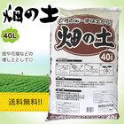 【送料無料】 畑の土 40L