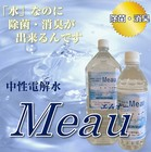 【送料無料】中性電解水 Meau 2L