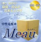 【送料無料】中性電解水 Meau 10L