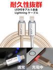 送料無料メーカー正規品iPhone6S iPhone6 iPhone6 Plus iPhone6 plus 6SPlus 充電ケーブル 断線しにくい LED アルミ合金 Lightningケーブル