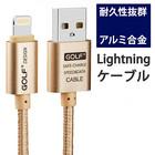 【送料無料】メーカー正規品iOS 認証 iPhone7/6 iPhone対応充電ケーブル 断線しにくい アルミ合金 Lightningケーブル