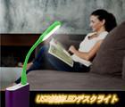 送料無料フレキシブルアーム USB LEDライト フレキシブルアーム USB LEDライトフレキシブルアーム USB LEDライト フレキシブルアーム USB LEDライト