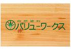 バリューワークス 天然柿渋塗料 250ml