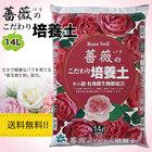 【送料無料】 薔薇のこだわり培養土 14L
