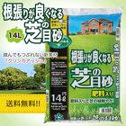 【送料無料】 根張りが良くなる 芝の目砂 14L