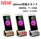 送料無料iPhoneドックスタンド 充電器 スタンド/データ転送/充電 Lightning ライトニング iPhone5/5s/iPhone6/iPhone6s/iPhone6 plus/iPhone6splus