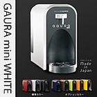 卓上水素水生成器「GAURAmini」(ガウラミニ)標準カラー ホワイト