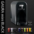 卓上水素水生成器「GAURAmini」(ガウラミニ)標準カラー ブラック