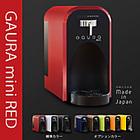 卓上水素水生成器「GAURAmini」(ガウラミニ)標準カラー レッド
