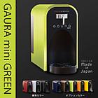 卓上水素水生成器「GAURAmini」(ガウラミニ)オプションカラー グリーン
