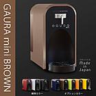 卓上水素水生成器「GAURAmini」(ガウラミニ)オプションカラー ブラウン