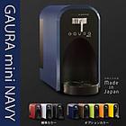卓上水素水生成器「GAURAmini」(ガウラミニ)オプションカラー ネイビー