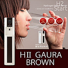 家庭用水素水サーバー「HII GAURA」(エイチツーガウラ) ブラウン