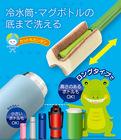 【送料無料】冷水筒・マグボトル等を洗うハンドル【ワニワニ棒】