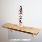 【送料無料】無垢メイプル材製洋風モダン神棚板 Kaede(かえで)