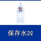 ナチュラルミネラルウォーター、あんしん保存水2ℓ