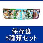 マジックライス 5種類セット(白飯、わかめご飯、青菜ご飯、じゃこ梅ご飯、五目ご飯)