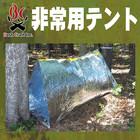 ブッシュクラフト.jp 非常用テント