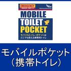 モバイルポケット